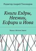 Книги Ездры, Неемии, Есфири иИова. Наука оВетхом Завете