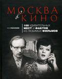 Москва в кино. 100 удивительных мест и фактов из любимых фильмов