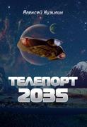 Телепорт 2035