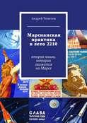Марсианская практика влето 2210. Вторая книга, которая окажется наМарсе