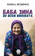 Баба Зина во всем виновата