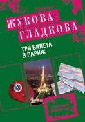 Три билета в Париж
