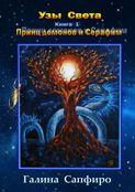 Узы Света. Книга 1. Принц демонов и Серафим