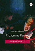 Страсти по Гоголю, или «Мёртвые души – 2»