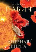 Дневная книга (сборник)