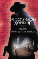 Раффлс, взломщик-любитель (сборник)