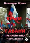 Крым в гавани. часть 1