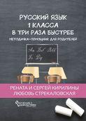 Русский язык 1 класса в три раза быстрее. Методичка-помощник для родителей