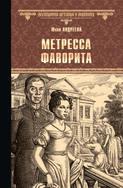 Метресса фаворита (сборник)