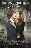Мой возлюбленный vampire… (сборник)