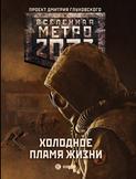 Метро 2033: Холодное пламя жизни (сборник)