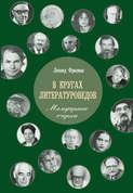 В кругах литературоведов. Мемуарные очерки