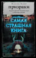 Призраки (сборник)