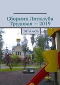 Сборник Литклуба Трудовая–2019. Третья часть