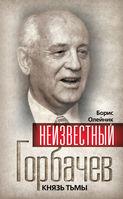 Неизвестный Горбачев. Князь тьмы (сборник)