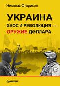Украина. Хаос и революция – оружие доллара