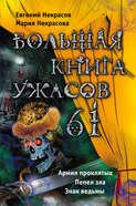 Большая книга ужасов – 61 (сборник)