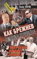 Как Брежнев сменил Хрущева. Тайная история дворцового переворота