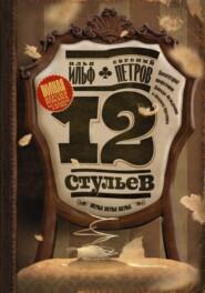 Двенадцать стульев. Полная версия романа.