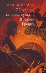 Обрядовая сторона культов Древней Греции