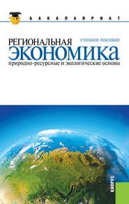 Региональная экономика. Природно-ресурсные и экологические основы