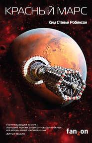 Робинсон ким красный марс, скачать бесплатно книгу в формате fb2.