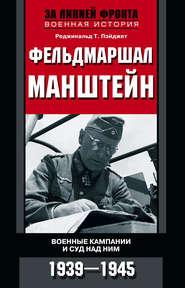 Фельдмаршал Манштейн. Военные кампании и суд над ним. 1939—1945