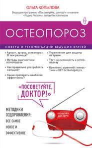 Остеопороз. Советы и рекомендации ведущих врачей