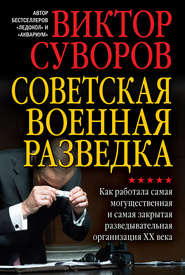 Советская военная разведка. Как работала самая могущественная и самая закрытая разведывательная организация XX века