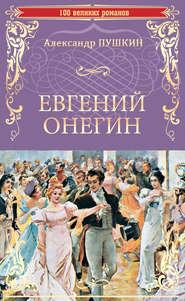 Евгений Онегин (сборник)