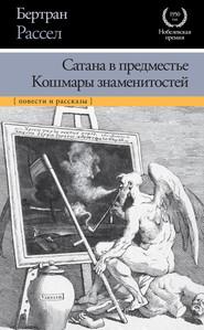 Сатана в предместье. Кошмары знаменитостей (сборник)