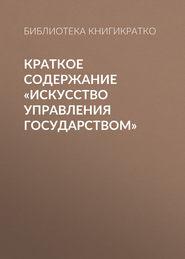 Краткое содержание «Искусство управления государством»