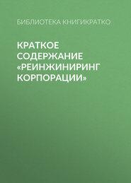 Краткое содержание «Реинжиниринг корпорации»