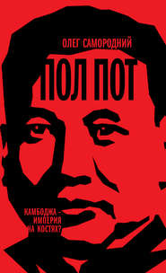 Пол Пот. Камбоджа – империя на костях?