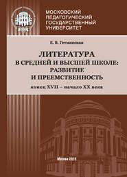Литература в средней и высшей школе: развитие и преемственность. Конец XVII – начало ХХ века
