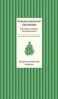 Рождественские традиции. Рассказы, очерки, воспоминания