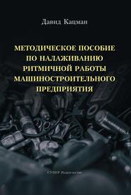 Методическое пособие по налаживанию ритмичной работы машиностроительного предприятия