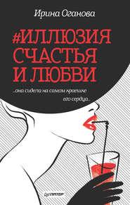 #Иллюзия счастья и любви (сборник)