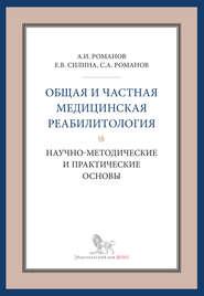 Общая и частная медицинская реабилитология: научно-методические и практические основы