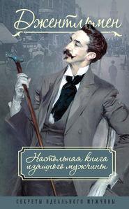Джентльмен. Настольная книга изящного мужчины (сборник)