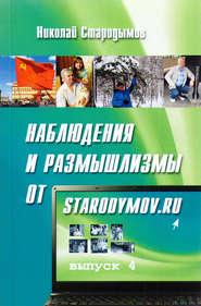 Наблюдения и размышлизмы от starodymov.ru. Выпуск №4