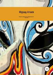 Сборник туркменского изобразительного искусства