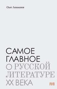 Самое главное: о русской литературе XX века