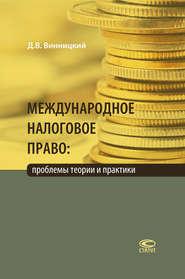 Международное налоговое право: проблемы теории и практики