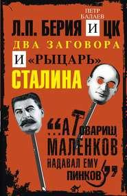 Л.П. Берия и ЦК. Два заговора и «рыцарь» Сталина