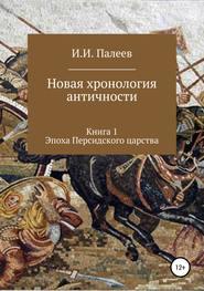 Новая хронология античности. Книга 1. Эпоха Персидского царства