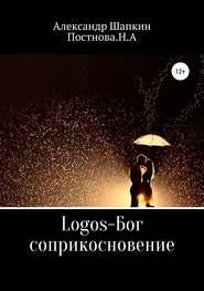Logos-Бог, соприкосновение