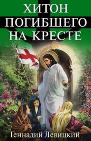 Хитон погибшего на кресте