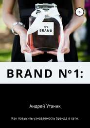 Как повысить узнаваемость бренда в сети