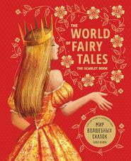 The World of Fairy Tales. The Scarlet Book\/ Мир волшебных сказок. Алая книга. Книга для чтения на английском языке